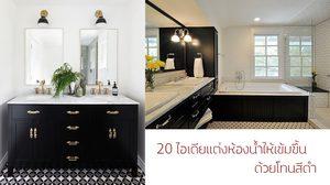 20 ไอเดียบรรเจิดแต่ง ห้องน้ำสีดำ หลากสไตล์