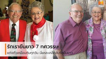 รักเรายืนยง! คู่รักเผยเคล็ดลับความรักยืนยาว 68 ปี แต่งตัวเหมือนกันทุกวัน
