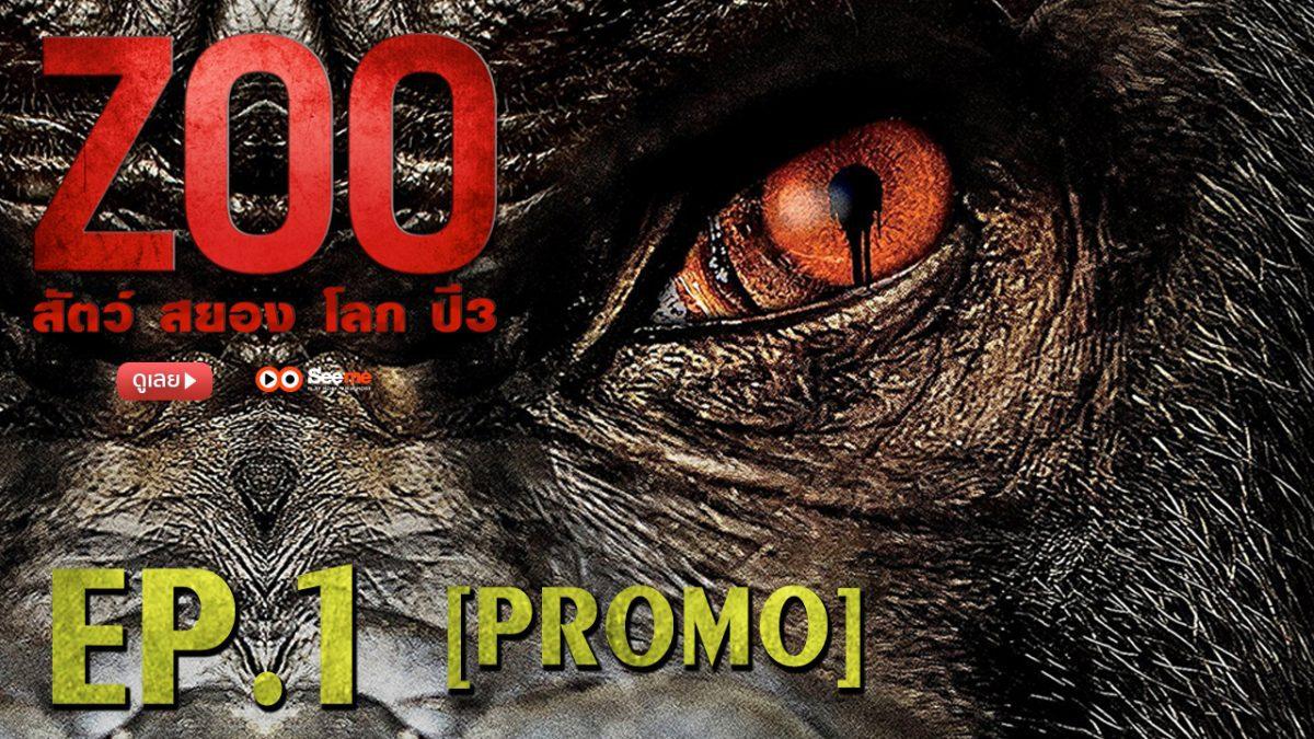 Zoo สัตว์ สยอง โลก ปี 3 EP.1 [PROMO]