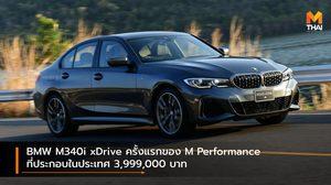 BMW M340i xDrive ครั้งแรกของ M Performance ที่ประกอบในประเทศ 3,999,000 บาท