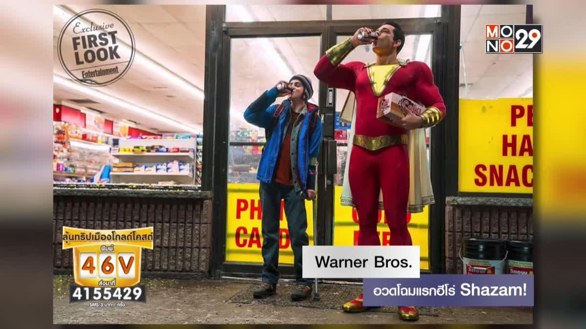 Warner Bros. อวดโฉมแรกฮีโร่ Shazam!