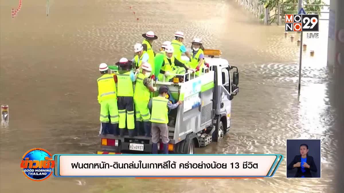 ฝนตกหนัก-ดินถล่มในเกาหลีใต้ คร่าอย่างน้อย 13 ชีวิต