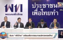 """จับตา """"เพื่อไทย"""" เตรียมเลือกกรรมการบริหารพรรคใหม่"""