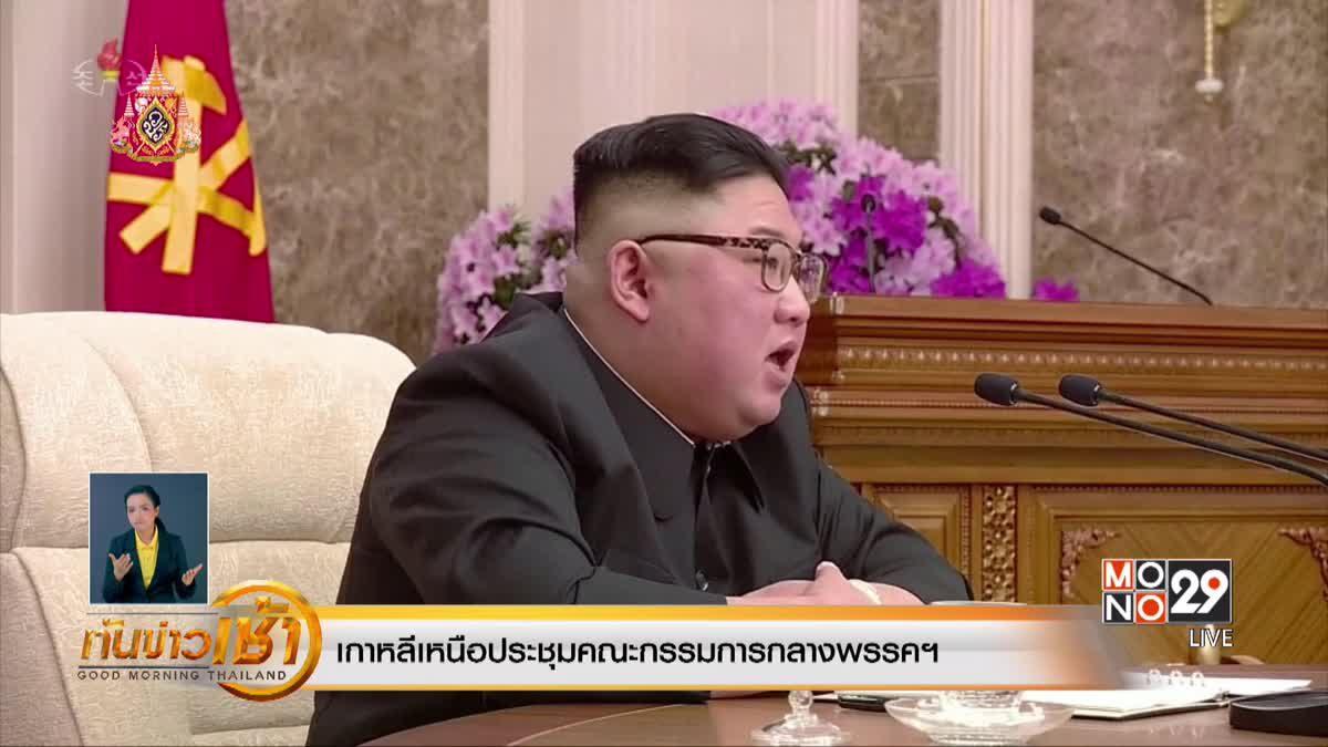 เกาหลีเหนือประชุมคณะกรรมการกลางพรรคฯ