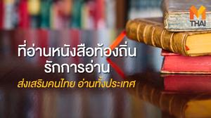 """""""ที่อ่านหนังสือท้องถิ่น รักการอ่าน"""" ส่งเสริมคนไทย อ่านทั้งประเทศ"""