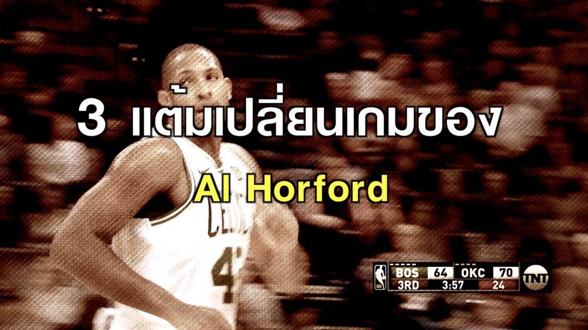3 แต้มเปลี่ยนเกมของ Al Horford