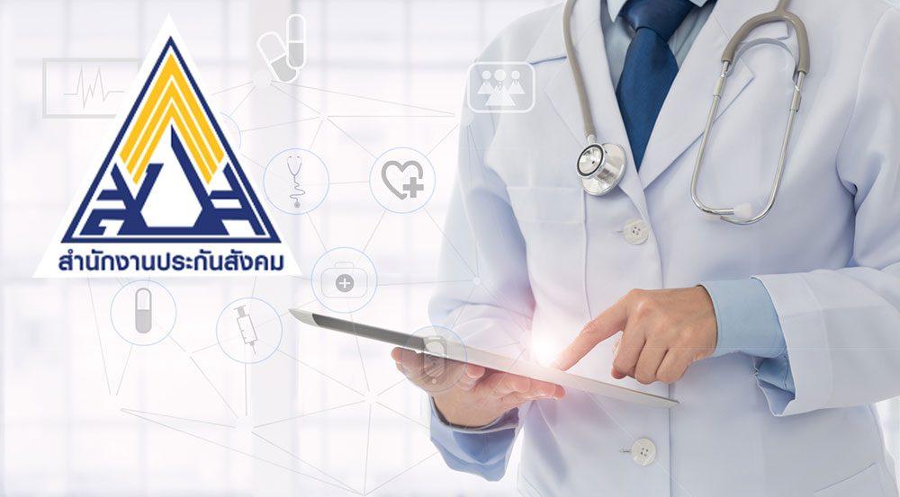 เปลี่ยนโรงพยาบาลประกันสังคม 2563 ได้ทางออนไลน์ เช็คด่วนที่ไหนว่างบ้าง!!