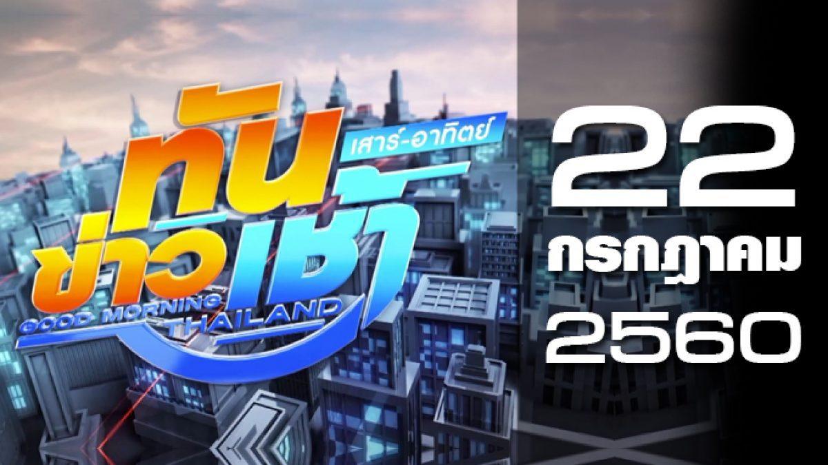 ทันข่าวเช้า เสาร์-อาทิตย์ Good Morning Thailand 22-07-60
