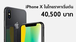 Apple เปิดราคา iPhone X ในประเทศไทย เริ่มต้น 40,500 บาท!!