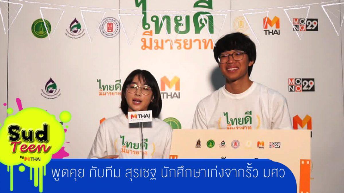 พูดคุย กับทีม สุรเชฐ เจ้าของผลงาน หนังสั้น Hello Neighbor โครงการไทยดี มีมารยาท