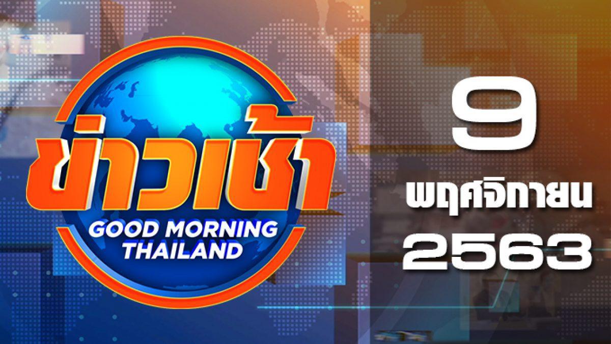 ข่าวเช้า Good Morning Thailand 09-11-63