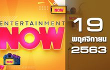 Entertainment Now 19-11-63