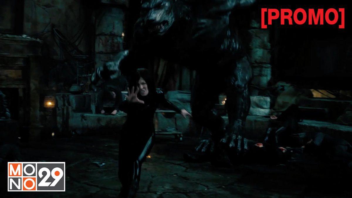 Underworld Awakening สงครามโค่นพันธุ์อสูร 4 กำเนิดใหม่ราชินีแวมไพร์ [PROMO]
