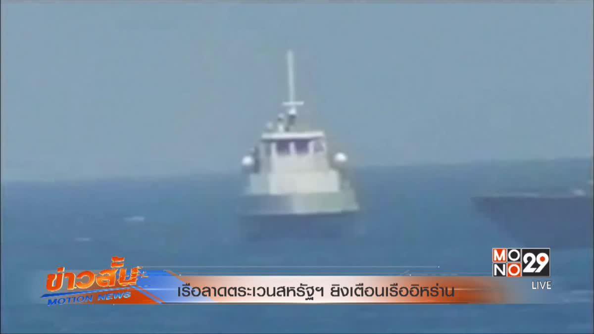 เรือลาดตระเวนสหรัฐฯ ยิงเตือนเรืออิหร่าน