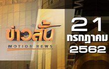 ข่าวสั้น Motion News Break 4 21-07-62