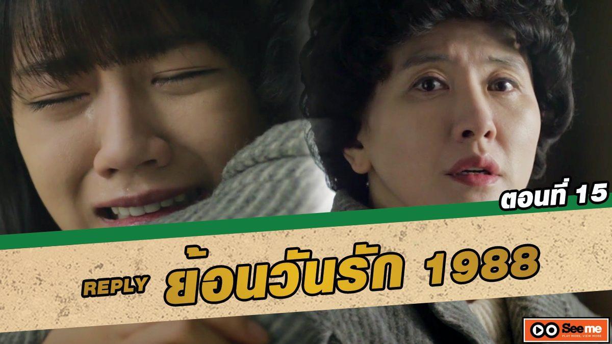 ย้อนวันรัก 1988 (Reply 1988) ตอนที่ 15 แม่คะ หนูขอโทษ... [THAI SUB]