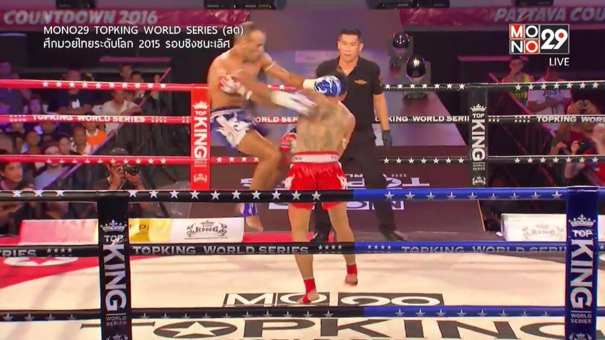 TK 8 คู่ที่ 1 Super Fight : มังกรเพชร ช.ประดิษฐ์ VS โมฮัมเม็ด กาลาอุย