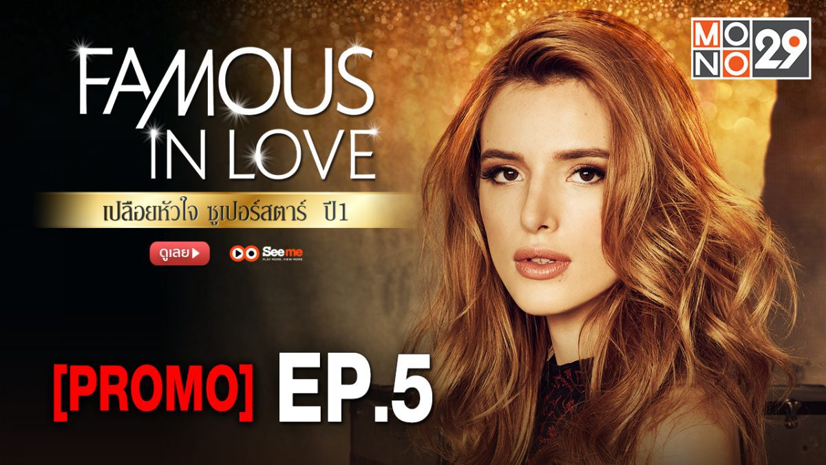 Famous in love เปลือยหัวใจ ซูเปอร์สตาร์ ปี 1 EP.5 [PROMO]