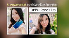 5 เหตุผลการันตี เซลฟี่ปังทุกช็อตด้วยกล้อง OPPO Reno3 Pro