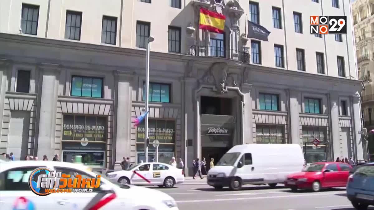 สเปนคัดค้านการขึ้นภาษีสินค้านำเข้าของสหรัฐฯ
