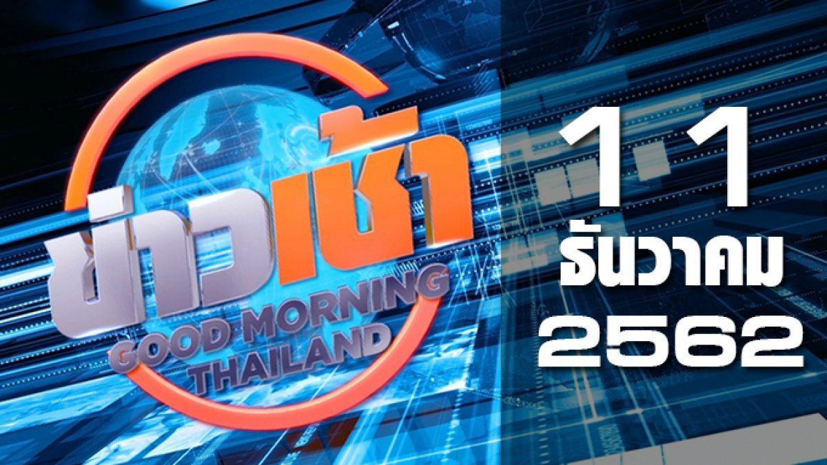 ข่าวเช้า Good Morning Thailand 11-12-62