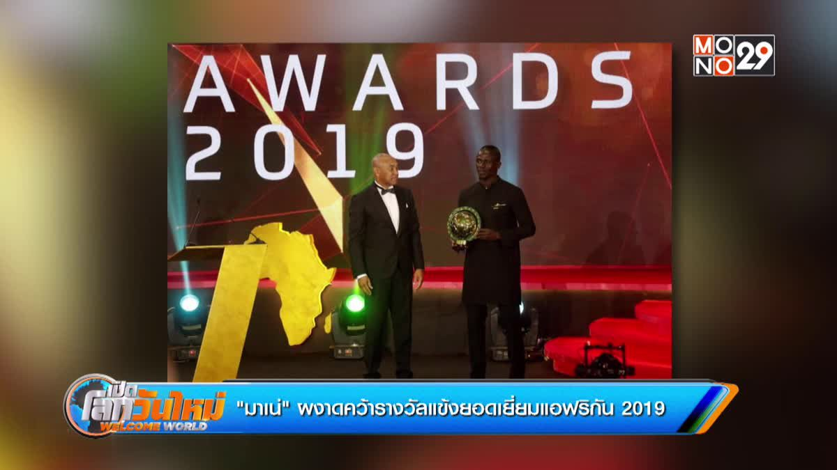 """""""มาเน่"""" ผงาดคว้ารางวัลแข้งยอดเยี่ยมแอฟริกัน 2019"""