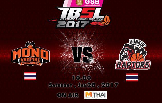 ไฮไลท์ การแข่งขันบาสเกตบอล GSB TBSL2017 Mono Vampire VS Dunkin' Raptors 28/01/60