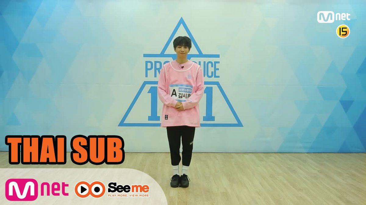 [THAI SUB] วีดีโอประเมินผลเซ็นเตอร์ | 'คิม ชีฮุน' KIM SI HUN I จากค่าย Brand New Music