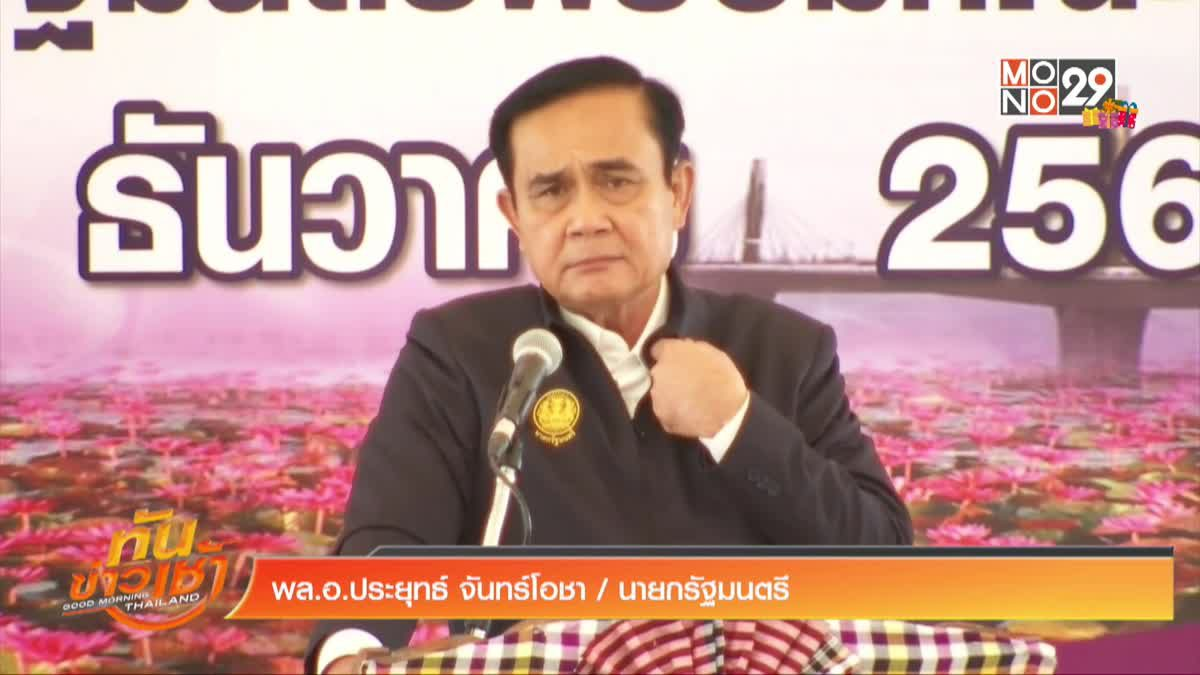 สีสันการเมืองไทย ปี 2561