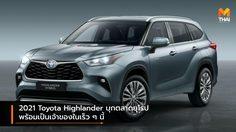 2021 Toyota Highlander บุกตลาดยุโรป พร้อมเป็นเจ้าของในเร็ว ๆ นี้