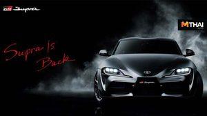 New A90 Toyota GR Supra เตรียมลงตลาดรถสปอร์ตญี่ปุ่น ราคาเริ่ม 4.9ล้านเยน