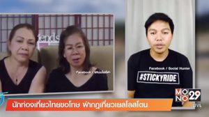 นักท่องเที่ยวไทย ฝ่าฝืนเขตห้ามเข้า 'เยลโลว์สโตน' อัดคลิปวิดีโอขอโทษ