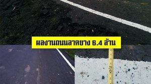สภาพนี้ไม่ถึงล้าน จี้สอบด่วน! ถนนลาดยางงบ 6.4 ล้าน แต่ทั้งพังทั้งทรุดหลังให้ใช้ไม่ถึงเดือน