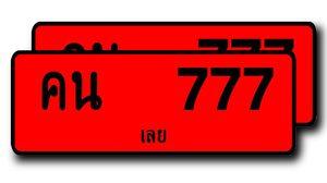 ออกรถป้ายแดง ต้องจดทะเบียนภายใน 30วัน ฝ่าฝืนเจอ โทษจับปรับ!!
