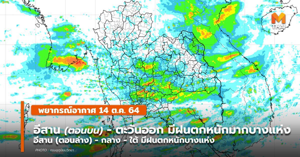 พยากรณ์อากาศ – 14 ต.ค. อีสานตอนบน – ตะวันออก ยังมีฝนตกหนักมากบางแห่ง