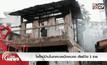 ไฟไหม้บ้านในเทศบาลเมืองเบตง เสียชีวิต 2 ราย