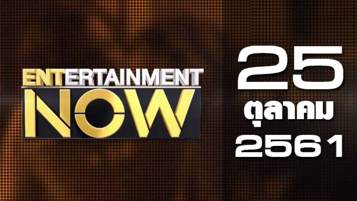Entertainment Now Break 1 25-10-61