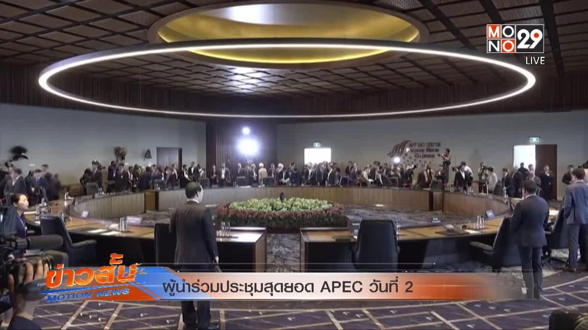 ผู้นำร่วมประชุมสุดยอด APEC วันที่ 2