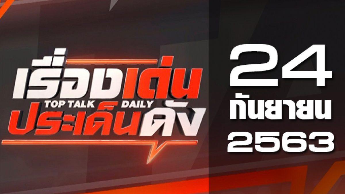 เรื่องเด่นประเด็นดัง Top Talk Daily 24-09-63