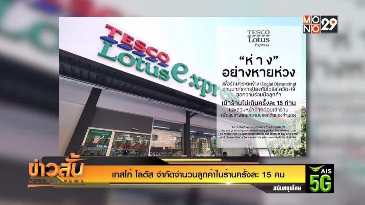 เทสโก้ โลตัส จำกัดจำนวนลูกค้าในร้านครั้งละ 15 คน