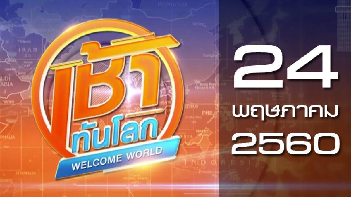 เช้าทันโลก Welcome World 24-05-60