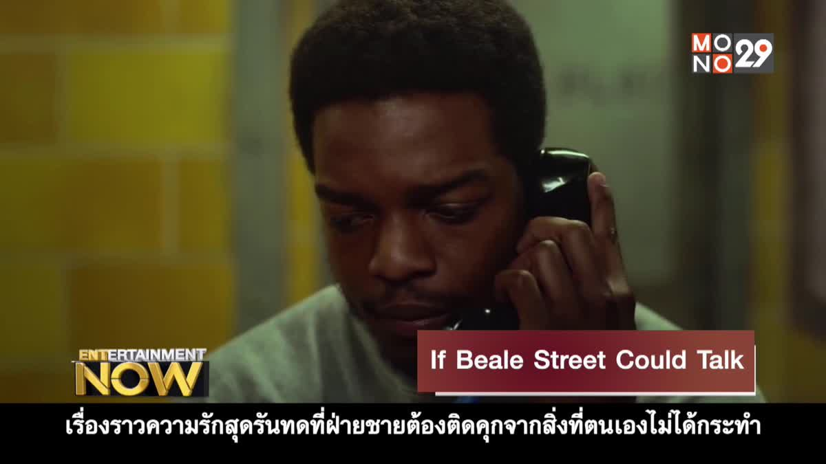 Movie Review : If Beale Street Could Talk