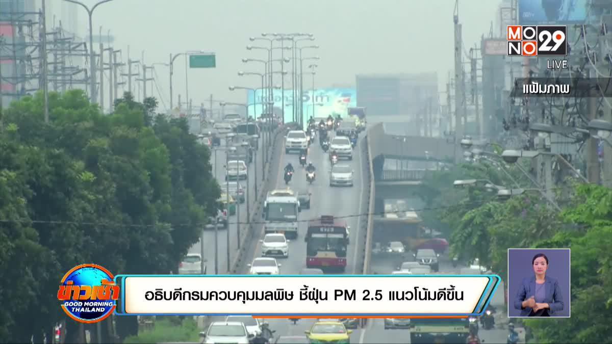 อธิบดีกรมควบคุมมลพิษ ชี้ฝุ่น PM 2.5 แนวโน้มดีขึ้น