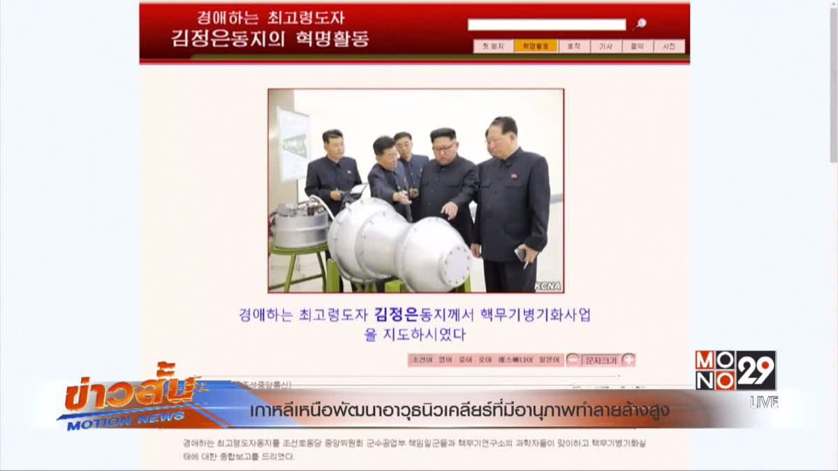 เกาหลีเหนือพัฒนาอาวุธนิวเคลียร์ที่มีอานุภาพทำลายล้างสูง
