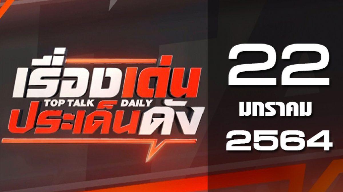 เรื่องเด่นประเด็นดัง Top Talk Daily 22-01-64