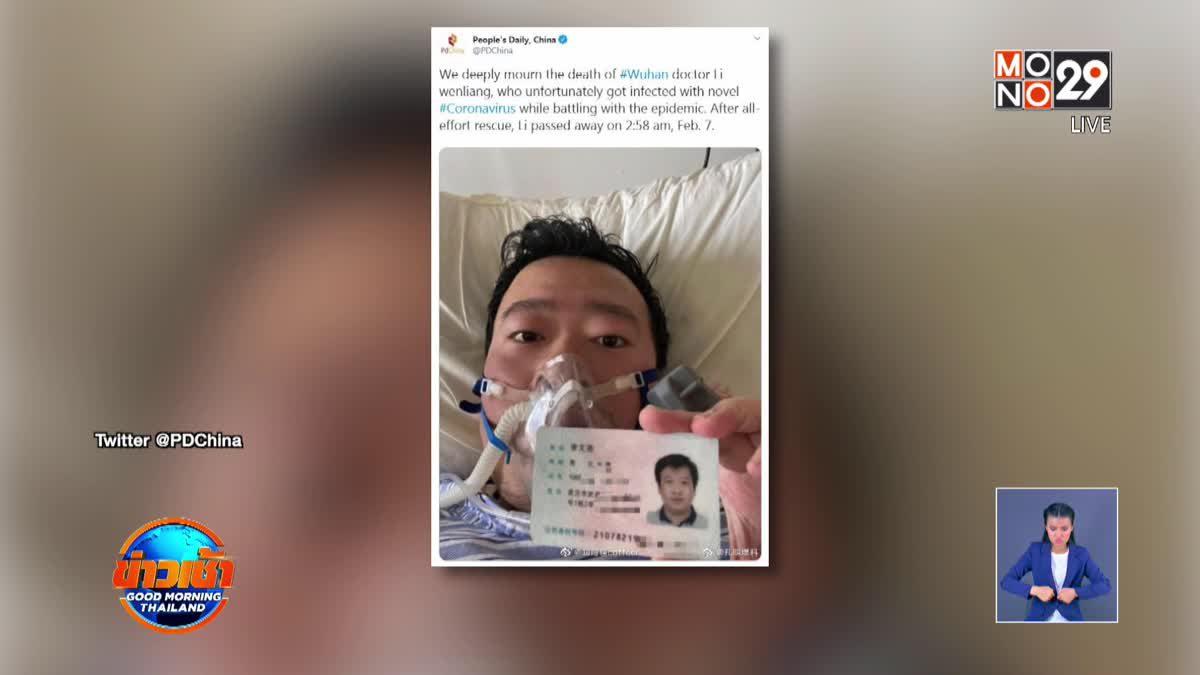 แพทย์จีนผู้แฉไวรัสระบาด เสียชีวิตแล้ว