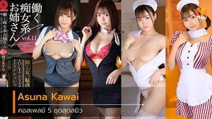 Prestige ปล่อย Asuna Kawai ออกล่าผู้ชาย ภายใต้ 5 ชุดคอสเพลย์สุดสยิว