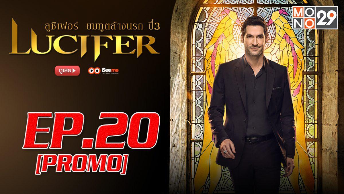 Lucifer ลูซิเฟอร์ ยมทูตล้างนรก ปี 3 EP.20 [PROMO]