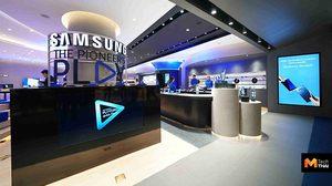 Samsung เปิดตัว ซัมซุง เอ็กซ์พีเรียนซ์ สโตร์ ลาร์จ แฟลกชิปสโตร์แห่งแรกของไทย