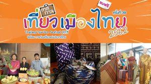 9 โซนไฮไลท์ในงาน เทศกาลเที่ยวเมืองไทย ครั้งที่ 39 ณ สวนลุมพินี